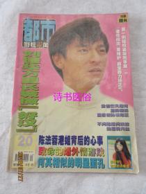 都市影视双周刊:1997年第31期