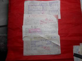 文革票据:银行票据(天津新华书店业务  18张)