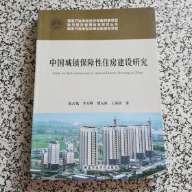 中国城镇保障性住房建设研究