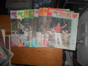 气功与科学1988年 第3--11.【9本和售】