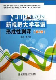 9787512112957新视野大学英语形成性测评第三册