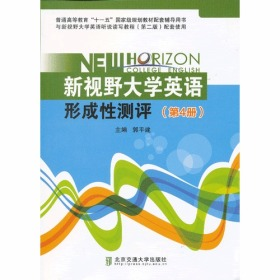 9787512113442新视野大学英语形成性测评.第4册