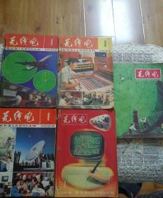 1981年--1984年无线电杂志:1-12册全〈4年全集48册合售〉