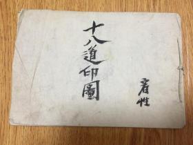 文政十年(1827年)日本手抄《十八道印图》一薄册全,密宗修行者于观法时所用之主要合掌形相