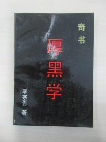 奇书 厚黑学 求是出版社1990年 32开平装