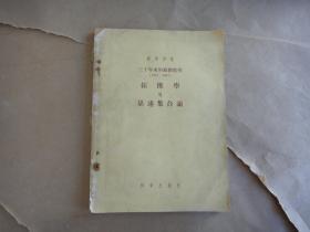 拓扑学及描述集合论(三十年来的苏联数学 1917-1947)