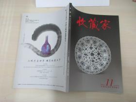 收藏家杂志 2013年11期 总205期 收藏家杂志社 16开平装