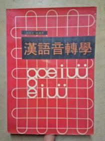 汉语音转学