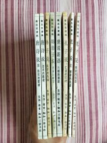蔡志忠漫画(八本合售)