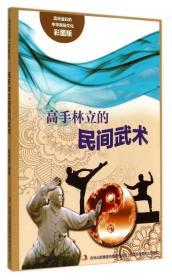 (彩图版)流光溢彩的中华民俗文化:高手林立的民间武术