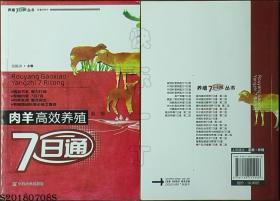 养殖7日通丛书-肉羊高效养殖 第二版