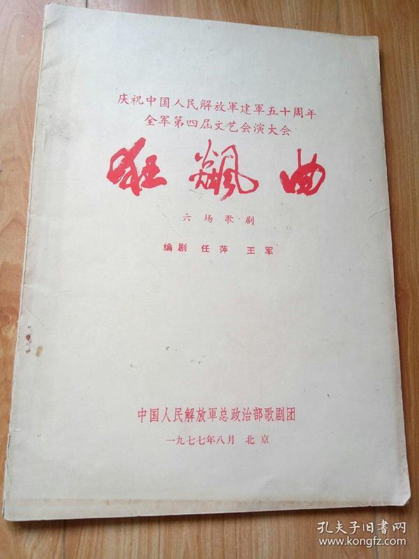 狂飙曲 六场歌剧(庆祝中国人民解放军建军五十周年全军第四届文艺会演大会)