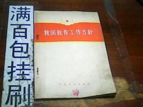 我国教育工作方针(1958年)