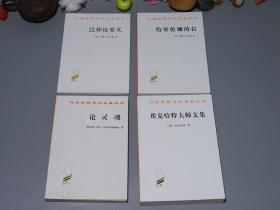 《汉译名著·神学哲学类》(4种合售 -商务)1997年版※ [含《泛神论要义、给塞伦娜的信、埃克哈特大师文集、论灵魂》 (或一个著名协会的诵文、《治疗论》第六卷) -西方哲学史 学术思想经典:欧洲中世纪神秘主义 上帝即万物 教诲录、基督教 宗教 上帝存在 问题、认识论 心灵哲学]
