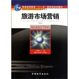 旅游市场营销(第3版)