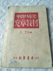 中国共产党党章教材