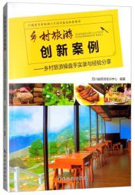 乡村旅游创新案例:乡村旅游操盘手实录与经验分享