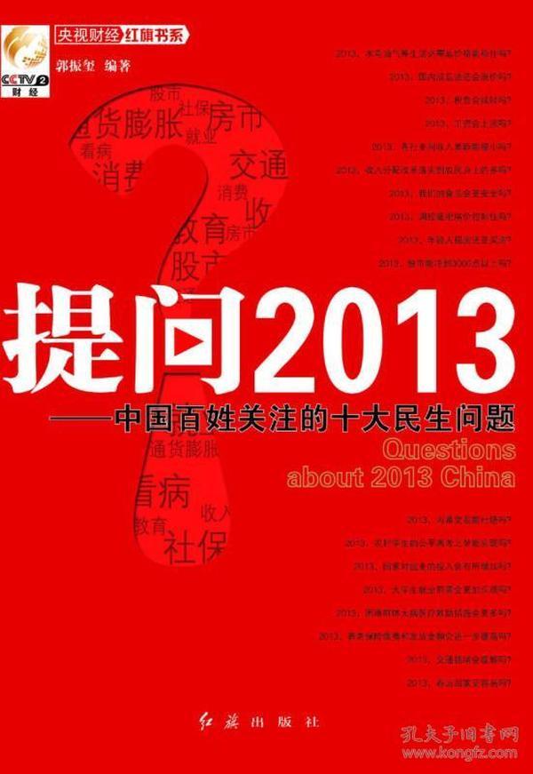 9787505125575提问2013:中国百姓关注的十大民生问题