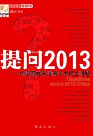 提问2013中国百姓关注的十大民生问题