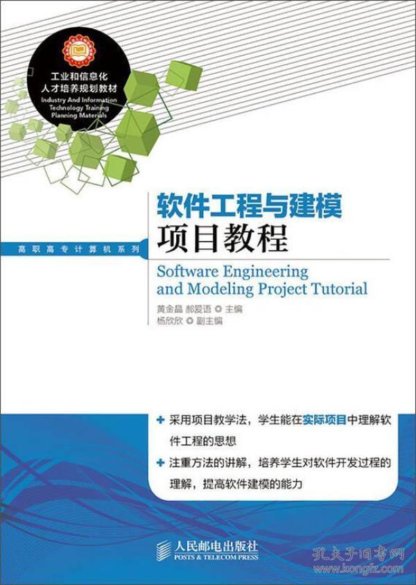 软件工程与建模项目教程