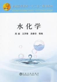 """水化学/普通高等教育""""十二五""""规划教材"""