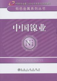 有色金属系列丛书:中国镍业