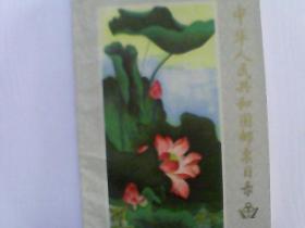 1981中华人民共和国邮票目录
