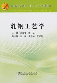 轧钢工艺学(本科)