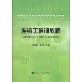 冶金职业技能鉴定理论知识培训教材:连铸工培训教程