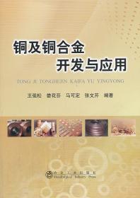 铜及铜合金开发与应用