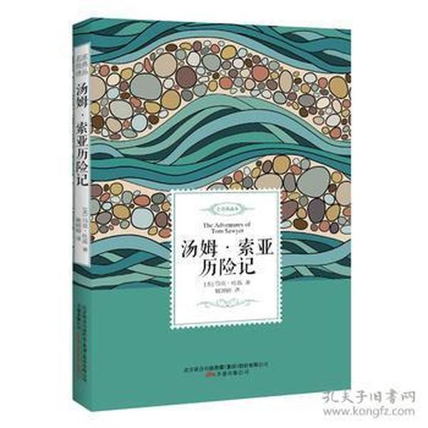 汤姆.索亚历险记-全译典藏本