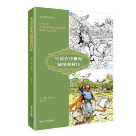 生活在中世纪城堡和村庄-历史生活绘本