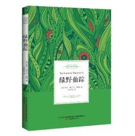 绿野仙踪——名家经典译丛