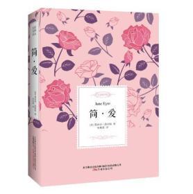 简·爱——名家经典译丛
