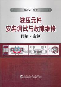 液压元件安装调试与故障维修:图解·案例