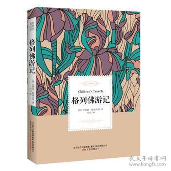 格列佛游记——名家经典译丛