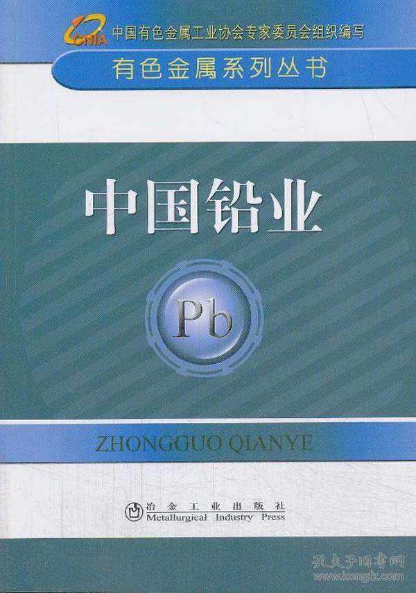 有色金属系列丛书:中国铅业