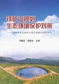 铁矿山规划生态环境保护对策:以鞍钢老区铁矿山改扩建规划项目为例