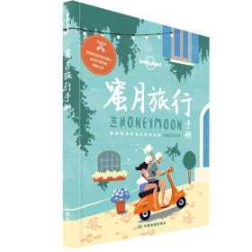 Lonely Planet旅行指南系列-蜜月旅行手册
