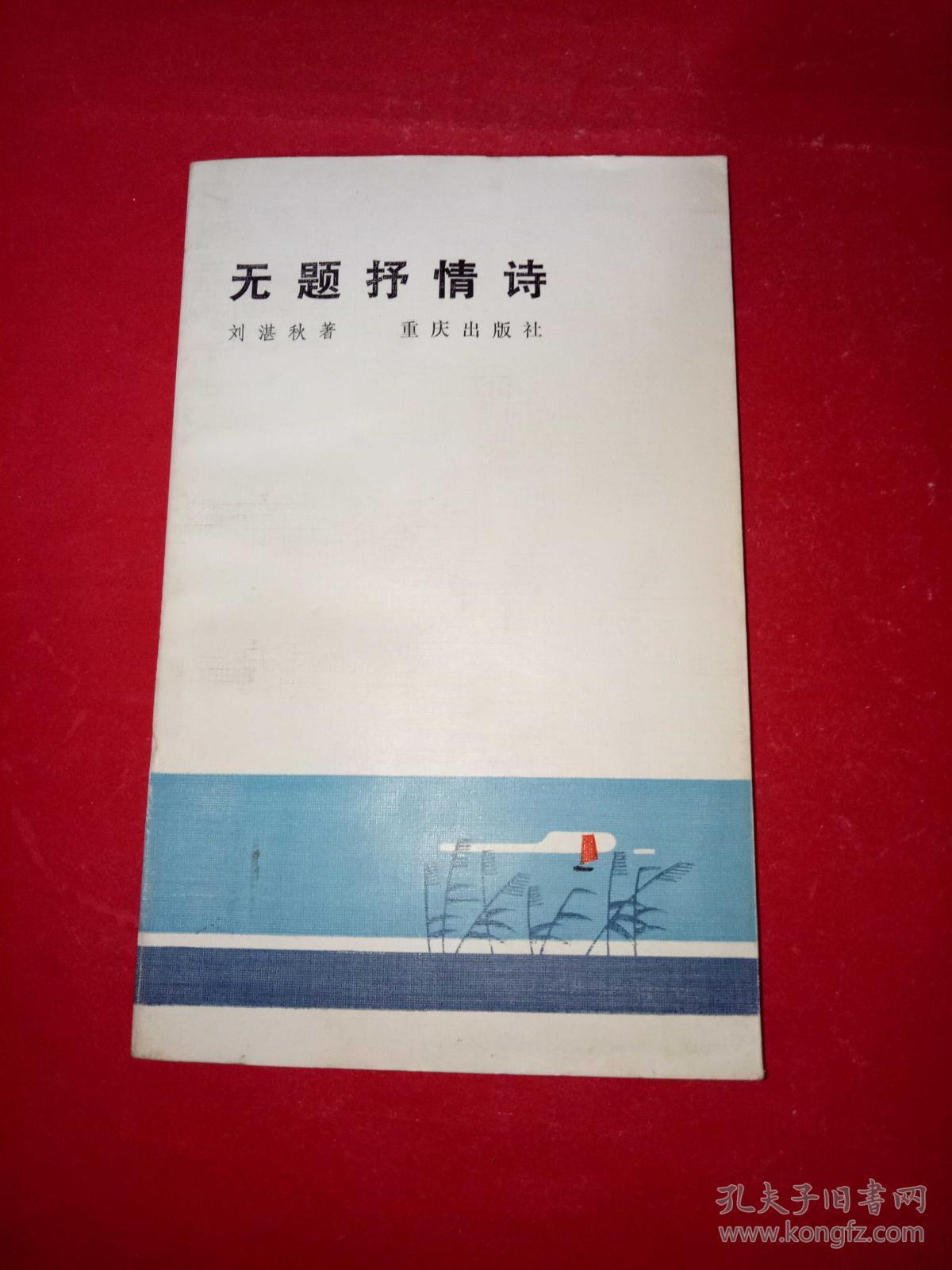 无题抒情诗_刘湛秋著_孔夫子旧书网图片