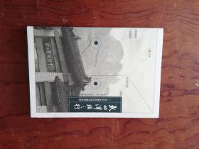 【我的潭头之行--65年后重走抗战时期求学路   李景乐签赠本