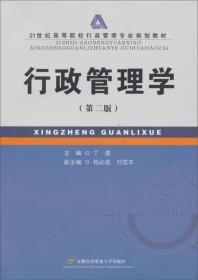 21世纪高等院校行政管理专业规划教材:行政管理学(第2版)