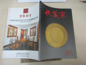 收藏家杂志 2012年10期 总192期 收藏家杂志社 16开平装
