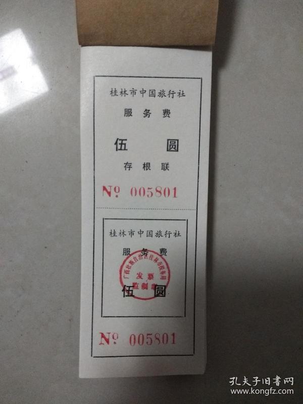 发票:桂林市中国旅行社服务费 伍园(单本卖)