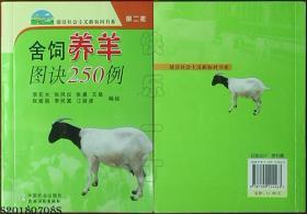 建设社会主义新农村书系(第二批)-舍饲养羊图诀250例