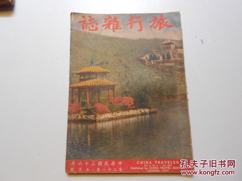 旅行杂志 1947年 (第二十一卷 五月)
