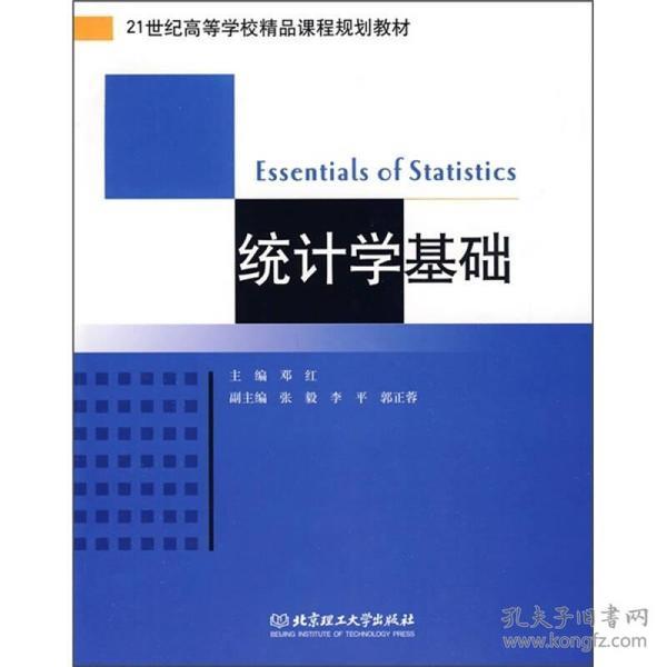 21世纪高等学校精品课程规划教材:统计学基础
