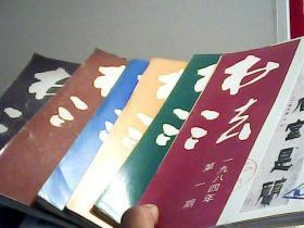 书法1984年第1--6期【代售】馆藏