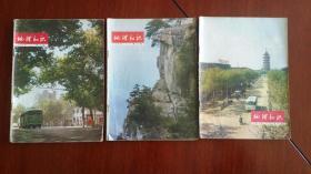 地理知识(国家地理前身)1976-1979年散本18种