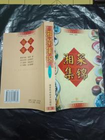 1湘菜集锦.》《2湘菜集锦续集》《3湘菜集锦续续集》3册合订印刷----书品如图